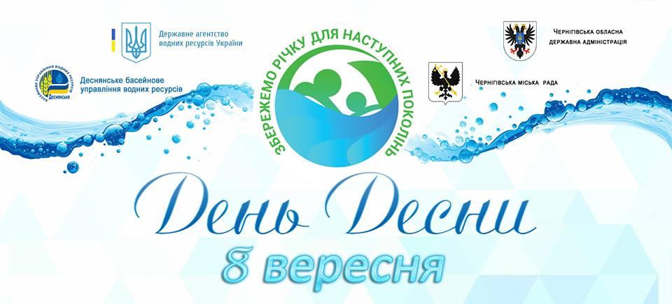 День Десни – 2018: Збережемо річку для наступних поколінь
