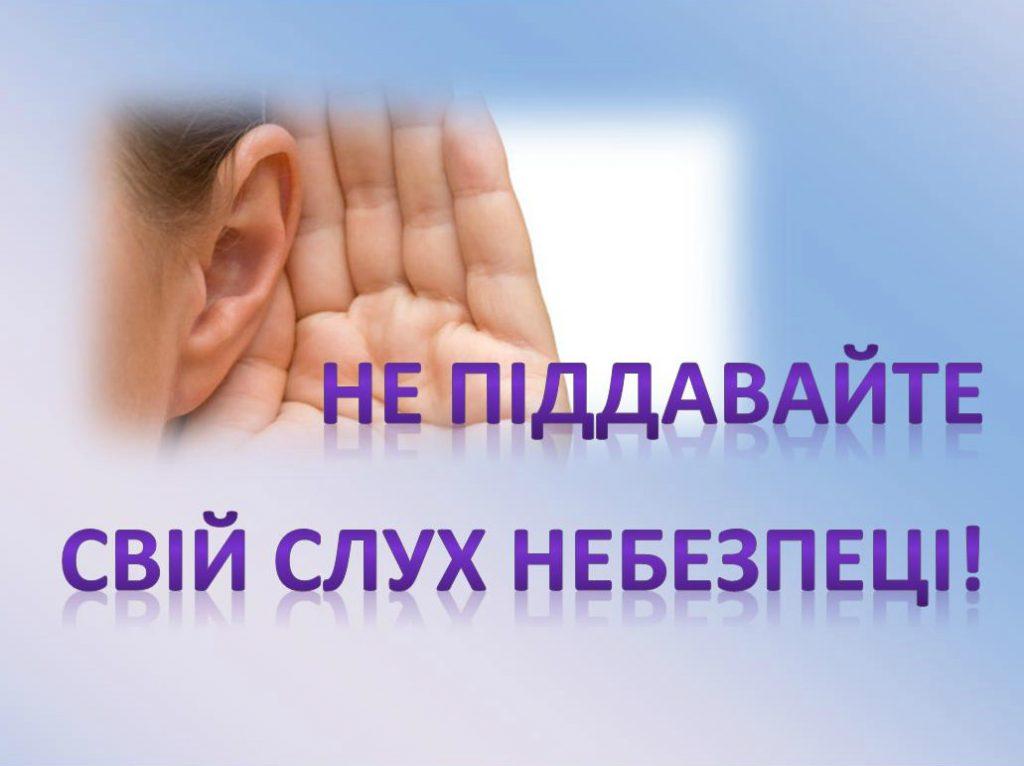 Не піддавайте свій слух небезпеці. Втративши здатність сприймати звуки, ви більше не зможете її повернути!