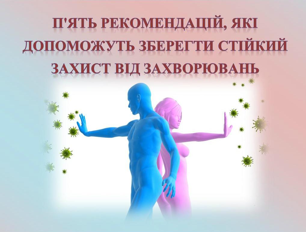 Всесвітній день імунітету: п'ять головних рекомендацій, які допоможуть зберегти стійкий захист від захворювань