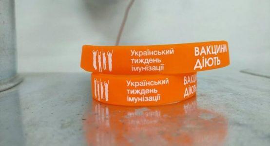 24-30 квітня Україна приєднується до проведення Європейського тижня імунізації.