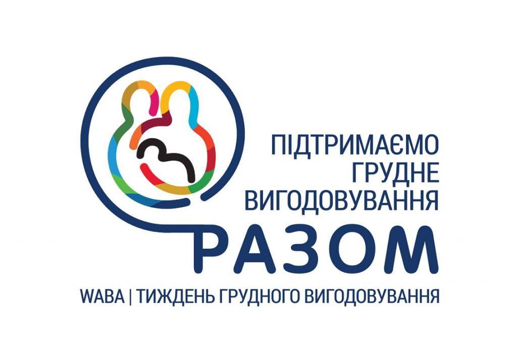 За багаторічною традицією, з 1 серпня починається  Всесвітній тиждень підтримки грудного вигодовування. Його мета – поширити знання про переваги природного харчування дитини та зміцнення  загального здоров'я матері.