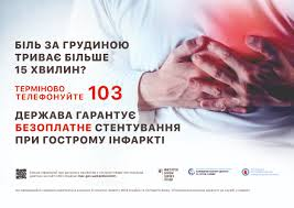 Держава гарантує безоплатну допомогу пацієнтам з гострим інфарктом міокарда. Українці у критичному стані отримують безкоштовне невідкладне стентування в одному із центрів реперфузійної мережі, яку розбудовує МОЗ України разом з Урядом.