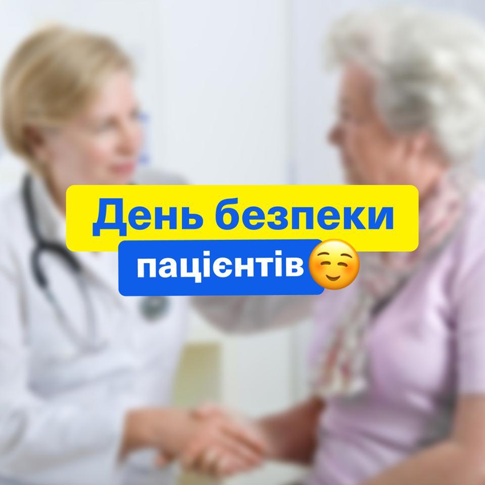 Нова дата у вітчизняній медицині: згідно з Указом Президента України, 17 вересня 2019 року вперше в нашій державі запроваджується відзначення Дня безпеки пацієнтів.