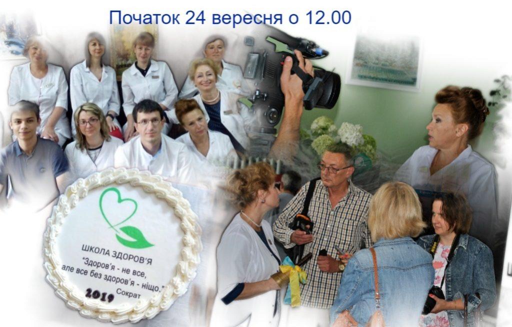 Друзі, спілчани, пацієнти, колеги! «Школа здоров'я» знову працюватиме для вас!