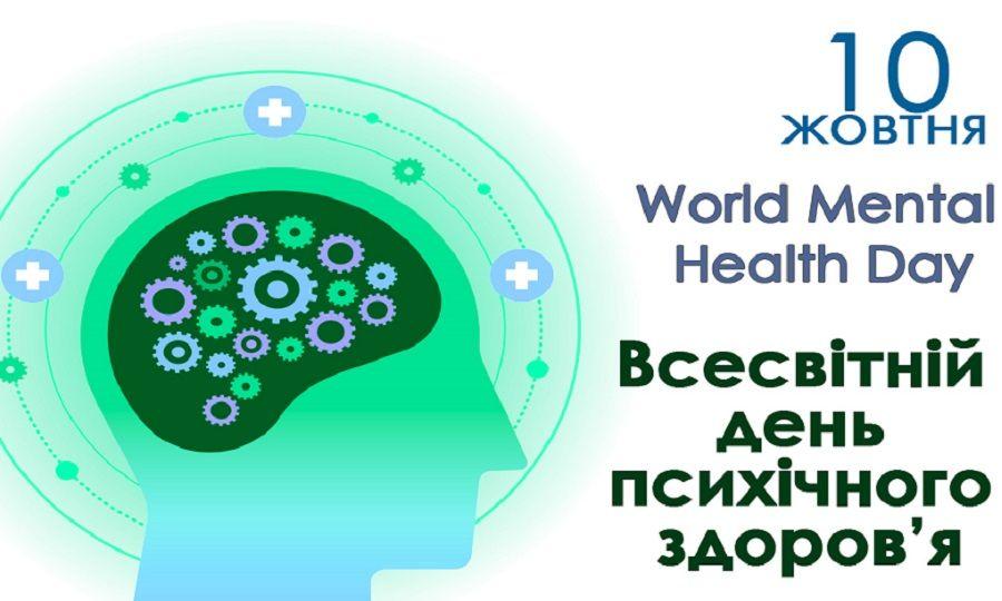 Щорічно 10 жовтня  міжнародна спільнота  привертає увагу суспільства до різних аспектів психічного здоров'я громадян. Нинішнього року Всесвітній день охорони психічного здоров'я спрямований на попередження самогубств та подолання проблеми поширення суїцидів.