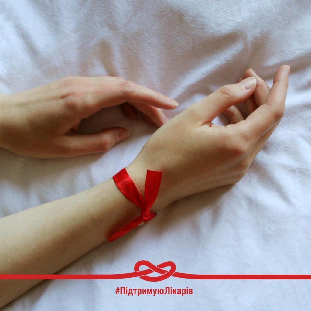 МОЗ закликає долучитися до всеукраїнської кампанії #ПідтримуюЛікарів, символом якої стала червона стрічка.