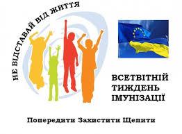 20-26  квітня в Україні відзначається Всесвітній  тиждень  імунізації