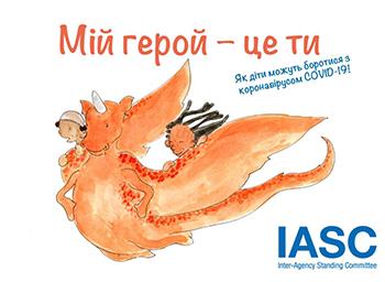 МОЗ та ВООЗ презентують українську редакцію дитячої книжки про боротьбу з COVID-19