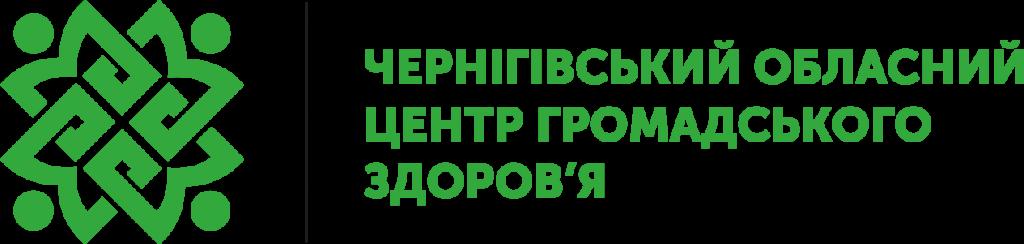 Задля збереження здоров'я і життя громадян: у Чернігові створено Обласний  центр громадського здоров'я.