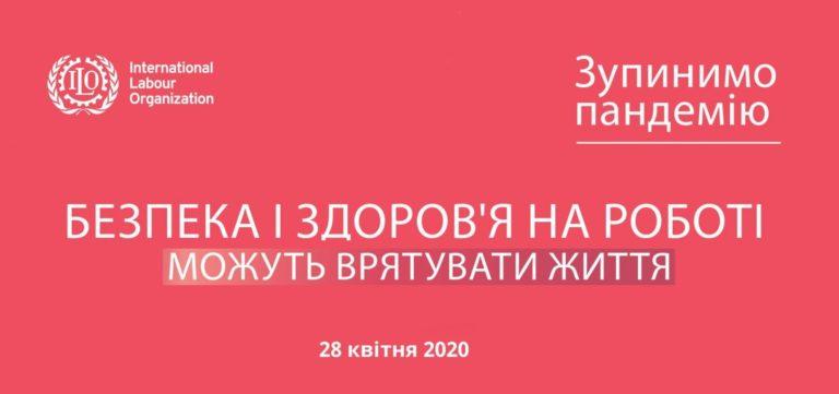 День охорони праці 2020: «Зупинимо пандемію: безпека і здоров'я на роботі можуть врятувати життя».