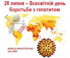28 липня – Всесвітній день боротьби із гепатитами