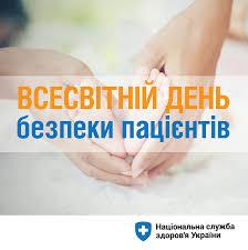 Всесвітній день безпеки пацієнтів