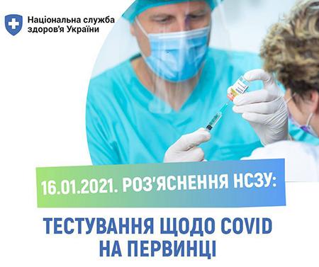 В України оновлено алгоритм тестування на наявність коронавірусної інфекції.