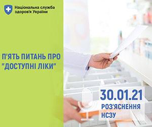П'ять питань про «Доступні ліки». Роз'яснення надано Національною службою здоров'я України.