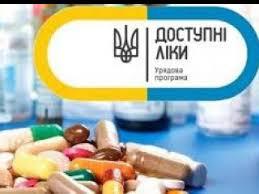 Розширення програми Доступні ліки