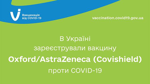 В Україні зареєстрували вакцину Oxford/AstraZeneca (Covishield) проти COVID-19
