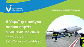 В Україну прибула перша партія з 500 тис. доз вакцини проти COVID-19 AstraZeneca (Covishield)