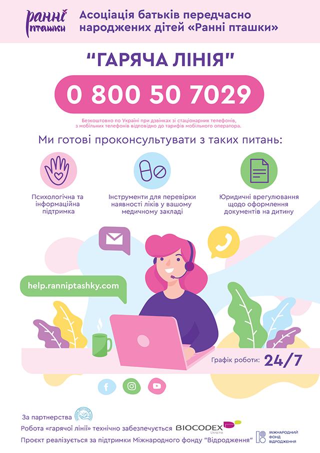 В Україні запустили «гарячу лінію» для батьків недоношених дітей