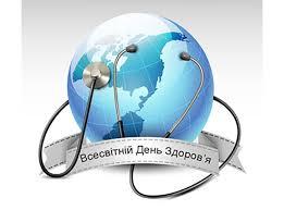 7 квітня міжнародною спільнотою відзначається Всесвітній день здоров'я