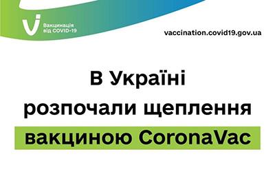 Лікарі під час онлайн-брифінгу розповіли про особливості та алгоритми вакцинації від COVID-19.