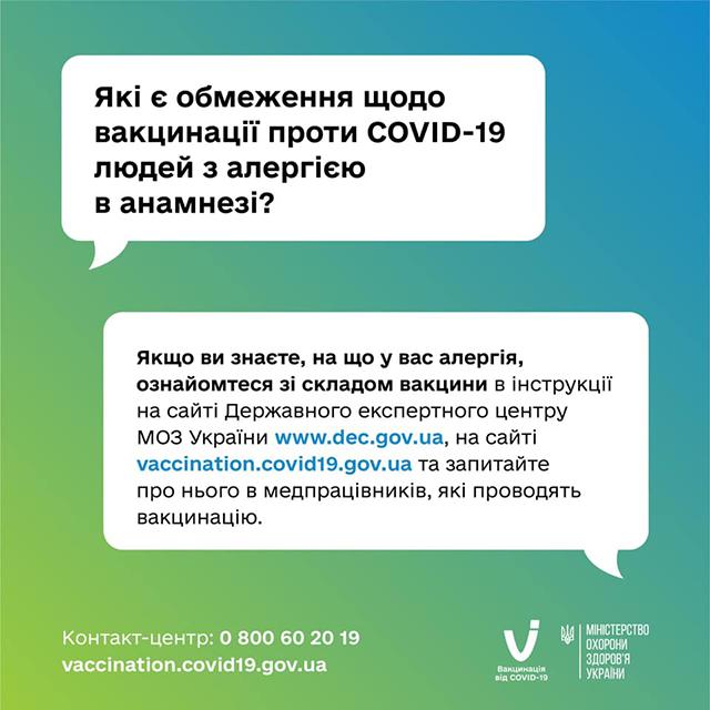 Відповіді на найпоширеніші питання про вакцинацію проти COVID-19 людей із хронічними захворюваннями