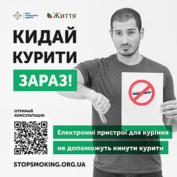 Акція – Кидай курити зараз!