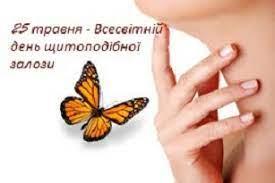 Всесвітній день щитовидної залози