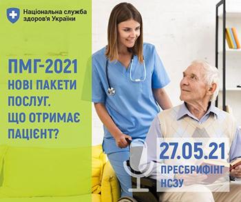 Програма медгарантій 2021: нові пакети послуг. Що отримає пацієнт?