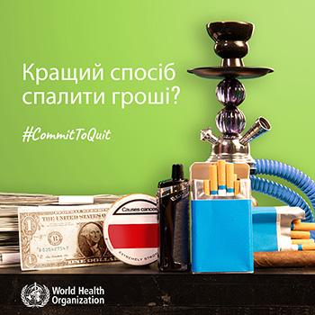 Кидай курити зараз!