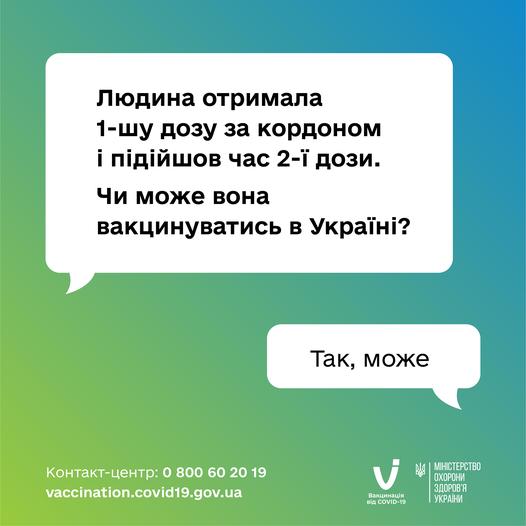 Якщо ви отримали першу дозу вакцини проти COVID-19 за кордоном, ви можете отримати другу дозу в Україні. Як це зробити?