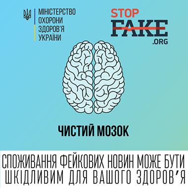 «Чистий мозок» — дайджест спростувань медичних міфів №1