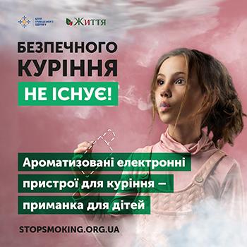 Безпечного куріння не існує
