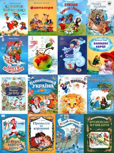 Книги для маленьких пацієнтів