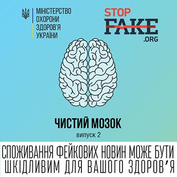 «Чистий мозок» — дайджест спростувань медичних міфів №2