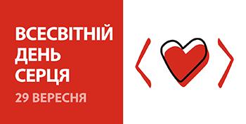29 вересня міжнародна медична спільнота привертає увагу до хвороб серцево-судинної системи, адже, за багаторічною традицією, цього дня відзначається Всесвітній день серця.